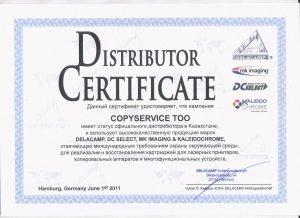 copyservice, сертификат, дистрибьютер Delacamp, дилер