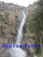 Фото Бурхан Булак, видео Бурхан Булак