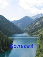 фото Кольсай, фото озера Кольсай