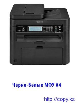 Монохромные МФУ A4