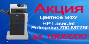 Цветное МФУ HP LaserJet Enterprise 700 M775