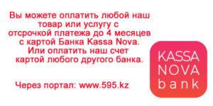 Bank Kassa Nova