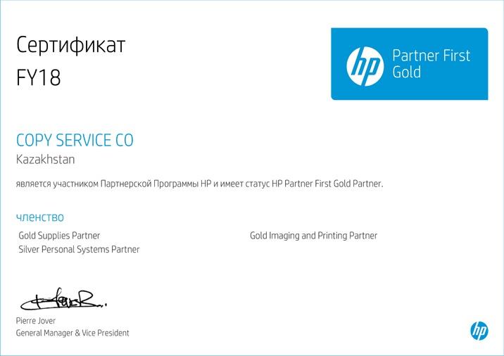 Сертификат HP 2018