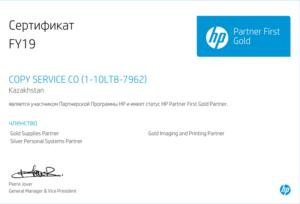 Сертификат HP 2019