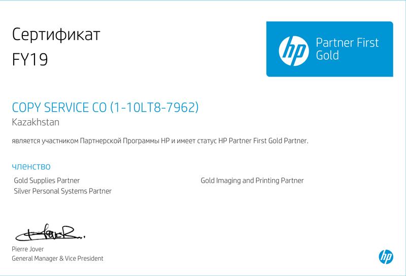 Сертификат HP на 2019 год
