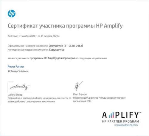 Сертификат-HP-Amplify-2021-(2)