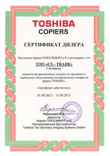 Сертификаты Toshiba