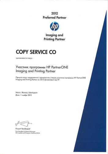 Сертификаты HP