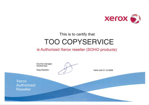 Сертификаты XEROX