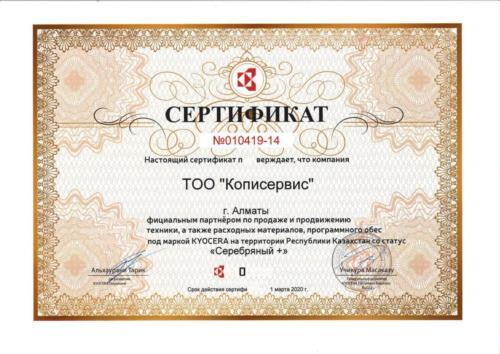 Сертификат kyosera